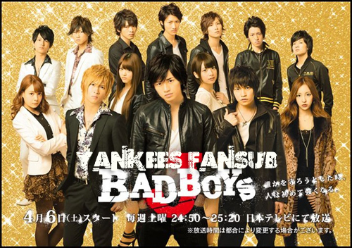 Bad Boys (2011)
