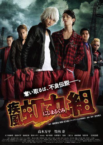 Shippu-Nijimaru-Gumi-poster